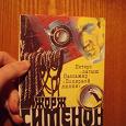 Отдается в дар книга детектив Сименон
