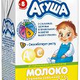 Отдается в дар Молоко «Агуша», 10 уп по 0,2 л