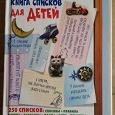 Отдается в дар Книги для детей и подростков.