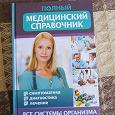 Отдается в дар Медицинский справочник