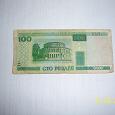 Отдается в дар Банкнота Белоруссии
