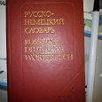 Отдается в дар Карманный русско-немецкий словарь
