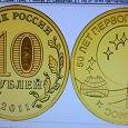 Отдается в дар 10 рублей «50 лет первого полета человека в космос»