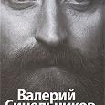 Отдается в дар Книга В.Синельникова «Возлюби болезнь свою»