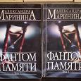 Отдается в дар Книги в мягком переплёте — А. Маринина «Фантом памяти» 1,2 том