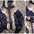 Отдается в дар Куртка с мехом кролика