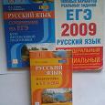 Отдается в дар Пособия для подготовке к ЕГЭ по русскому языку