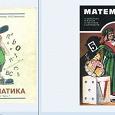 Отдается в дар Математика для 5-6 класса