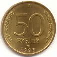 Отдается в дар 50 рублей 1993 года