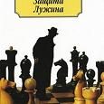 Отдается в дар Книга. В.Набоков — Защита лужина.