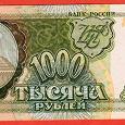 Отдается в дар Купюра — 1000 рублей