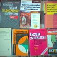 Отдается в дар Книги: высшая математика, функции.