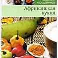 Отдается в дар из новой МКшной серии «Кулинарные шедевры мира» — «Африканская кухня шаг за шагом».