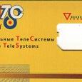 Отдается в дар Карточки от симкарт МТС, 28 штук.