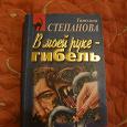 Отдается в дар Книга -женский детектив Степанова «В моей руке гибель»