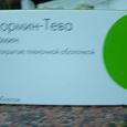 Отдается в дар таблетки метформин-тева 500 мг.