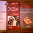 Отдается в дар Книги по организации ассортимента розничного магазина