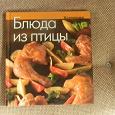Отдается в дар книга по кулинарии