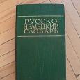 Отдается в дар старый русско-немецкий словарь