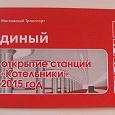 Отдается в дар Единый проездной Москва