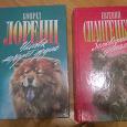 Отдается в дар Книги о животных