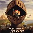 Отдается в дар Мультфильм «Приключения Десперо»