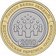 Отдается в дар Монета 10 рублей «Перепись», 2010 год, Россия.