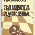Отдается в дар Книга В.Набокова «Защита Лужина»