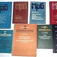 Отдается в дар Справочники из серии «Массовая радио библиотека» и «Радио и Связь»
