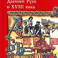 Отдается в дар Литература Древней Руси и XVIII века