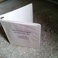 Отдается в дар Папка для бумаг или документов формата А4