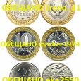 Отдается в дар Две десятки + 2 рубля