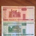 Отдается в дар Белорусская «валюта»