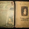 Отдается в дар две чудесные книги