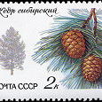 Отдается в дар Набор марок «Деревья и кустарники»