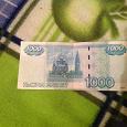 Отдается в дар 1000 рублей ( не платежеспособные)