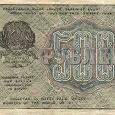 Отдается в дар Банкнота. СССР. 500 рублей. 1919 год.