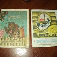 Отдается в дар Книжки для малышей из СССР
