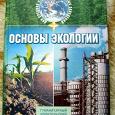 Отдается в дар Экология. Три разных книги (осталось две)