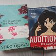 Отдается в дар Книги японских авторов на английском