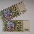 Отдается в дар 500 рублей Россия