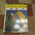 Отдается в дар Книга для детей Поведение животных