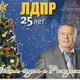 Отдается в дар открытка рекламная новогодняя