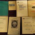 Отдается в дар Учебные пособия по русскому языку и литературе
