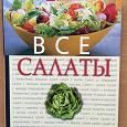 Отдается в дар Большая книга рецептов салатов