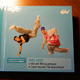 Отдается в дар Набор дисков с танцами