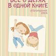 Отдается в дар Книга для родителей о детях