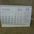 Отдается в дар календарь настольный на 2010
