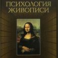 Отдается в дар Книга. Кузин В.С. «Психология живописи».