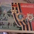 Отдается в дар Наборы открыток Город -Герой Новоросийск